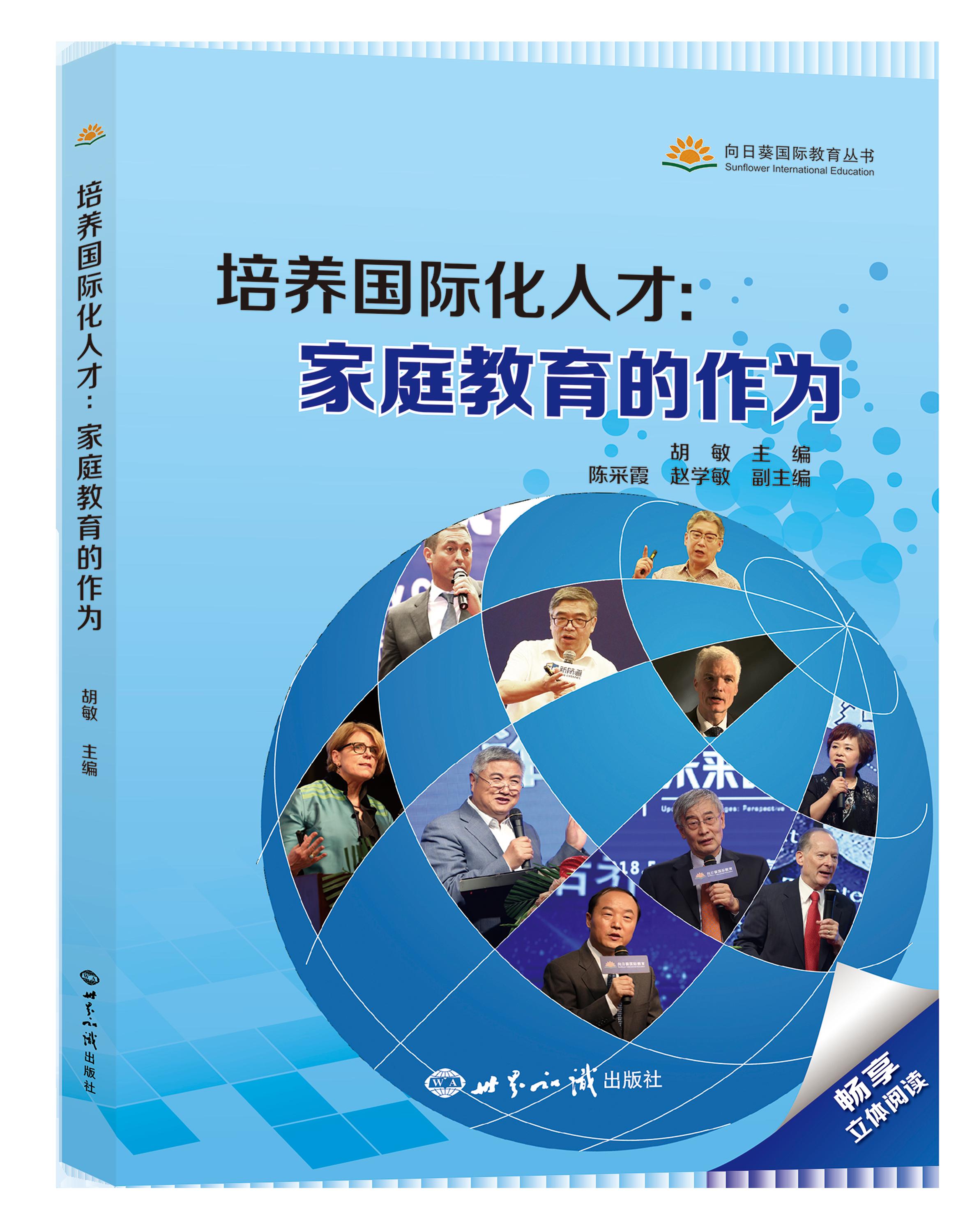《培养国际化人才:家庭教育的作为》